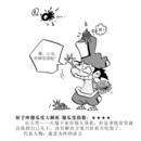 变身蜘蛛侠漫画