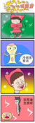 灿灿发光漫画