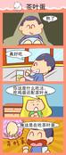 茶叶蛋漫画