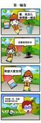 第一桶金漫画