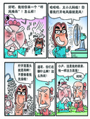 电风扇漫画