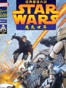 经典星球大战:魔鬼世界漫画