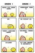 动物游戏漫画