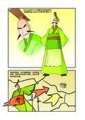 古代的故事漫画
