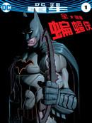 全明星蝙蝠侠:重生 第3话