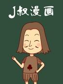 J叔漫画 第66回