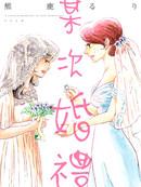 某次婚礼漫画