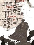 刘铭传漫画大赛大陆赛区形象类作品2漫画