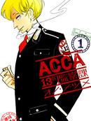 ACCA13区监察课漫画