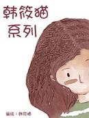 韩筱猫系列漫画