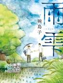 雨雫 第1卷