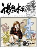 诸暨木陀漫画