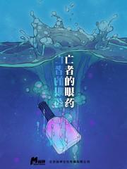 《亡者的眼药》漫画在线观看+下载