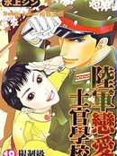 陆军恋爱士官学校漫画