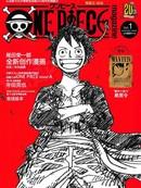 海贼王20周年杂志OPMagazine漫画