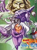 机动战士高达X:钢铁之7人漫画