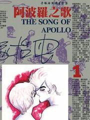 阿波罗之歌