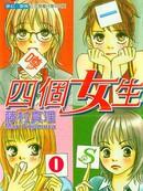 四个女生漫画