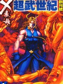 X暴族-超武世纪漫画