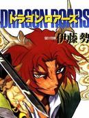 Dragon_Roars龙之鸣泣漫画
