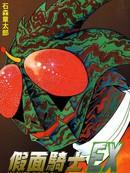 假面骑士EX 第1卷