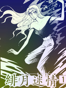 绯月迷情漫画