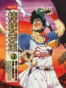 棒球先生 第5卷