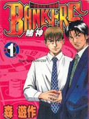 BANKERS赌神漫画