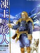 冻土的旅人漫画