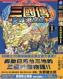 BB战士三国传-英雄激突篇 第2卷