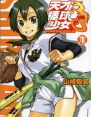 天才棒球少女漫画