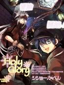Holy-Glory圣洁之光漫画
