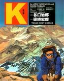 登山者K 第1卷