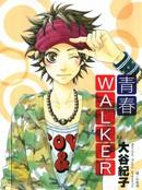 青春Walker漫画
