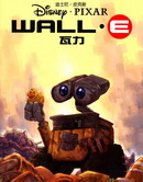 Wall-E漫画