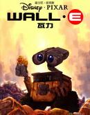 Wall-E 第7话