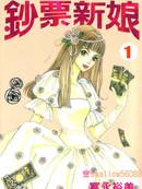 钞票新娘漫画