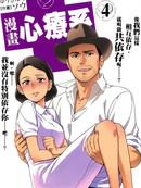 漫画心疗系 第4卷