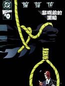 蝙蝠侠:黎明前的黑暗漫画