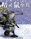 精灵鼠小兵 1152之冬漫画
