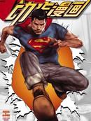 超人动作漫画 外传:第6话