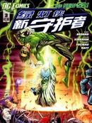 绿灯侠-新守护者 第26话