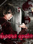 BLOODY JUNKIE漫画