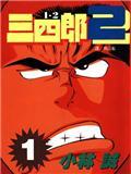 1.2三四郎2漫画