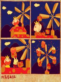 卷卷公主系列四格漫画连载